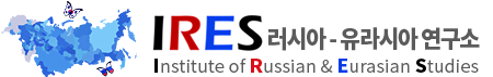 IRES 러시아-유라시아 연구소 Institute of Russian & Eurasian Studies